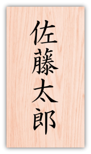 nameplate-wood-sato