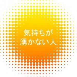 fulfillment-in-love-standby2-2-4-orange