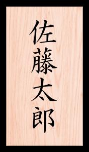 nameplate-wood-sato
